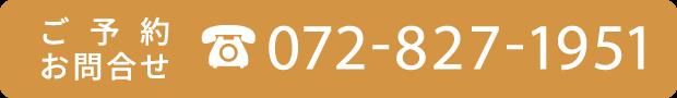 072-827-1951